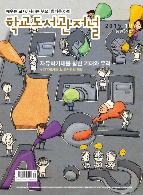 크기변환_cover_201510.jpg