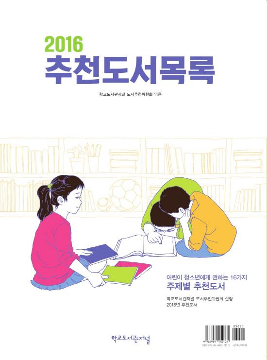 크기변환_cover-2016추천.jpg