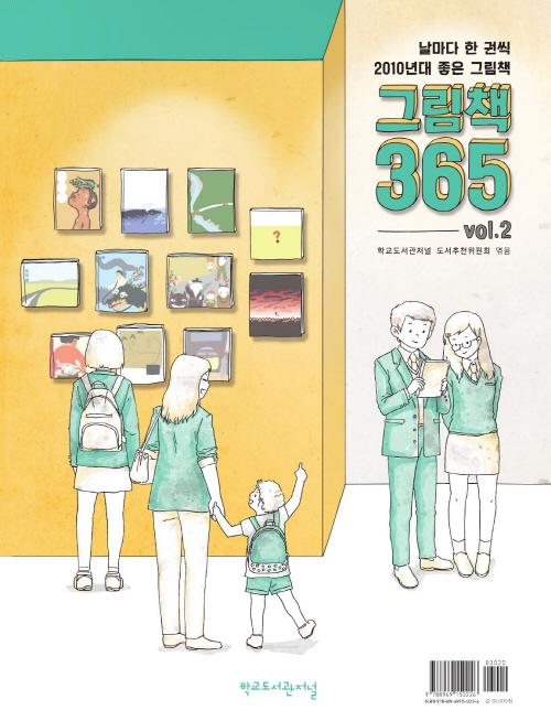 크기변환_cover_그림책365.vol.2.jpg