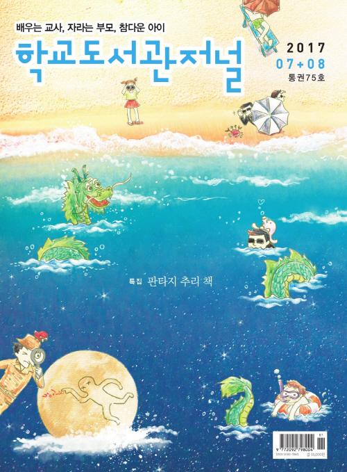 크기변환_cover_20170708.jpg