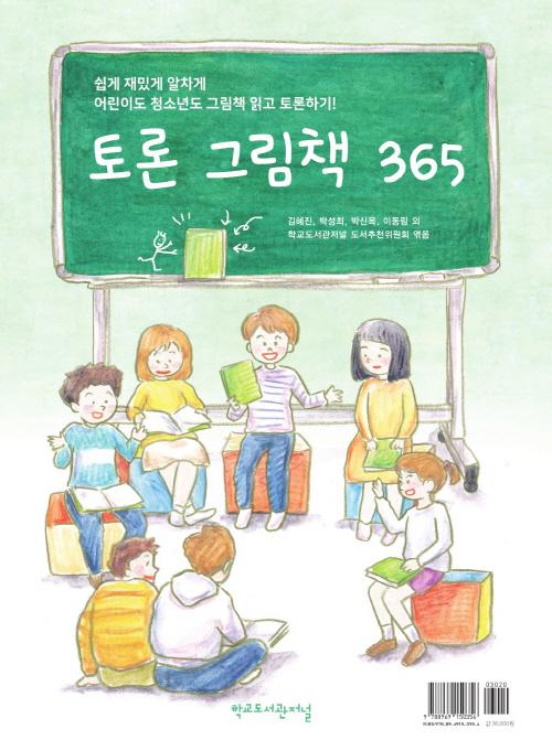 크기변환_cover_토론그림책365.jpg