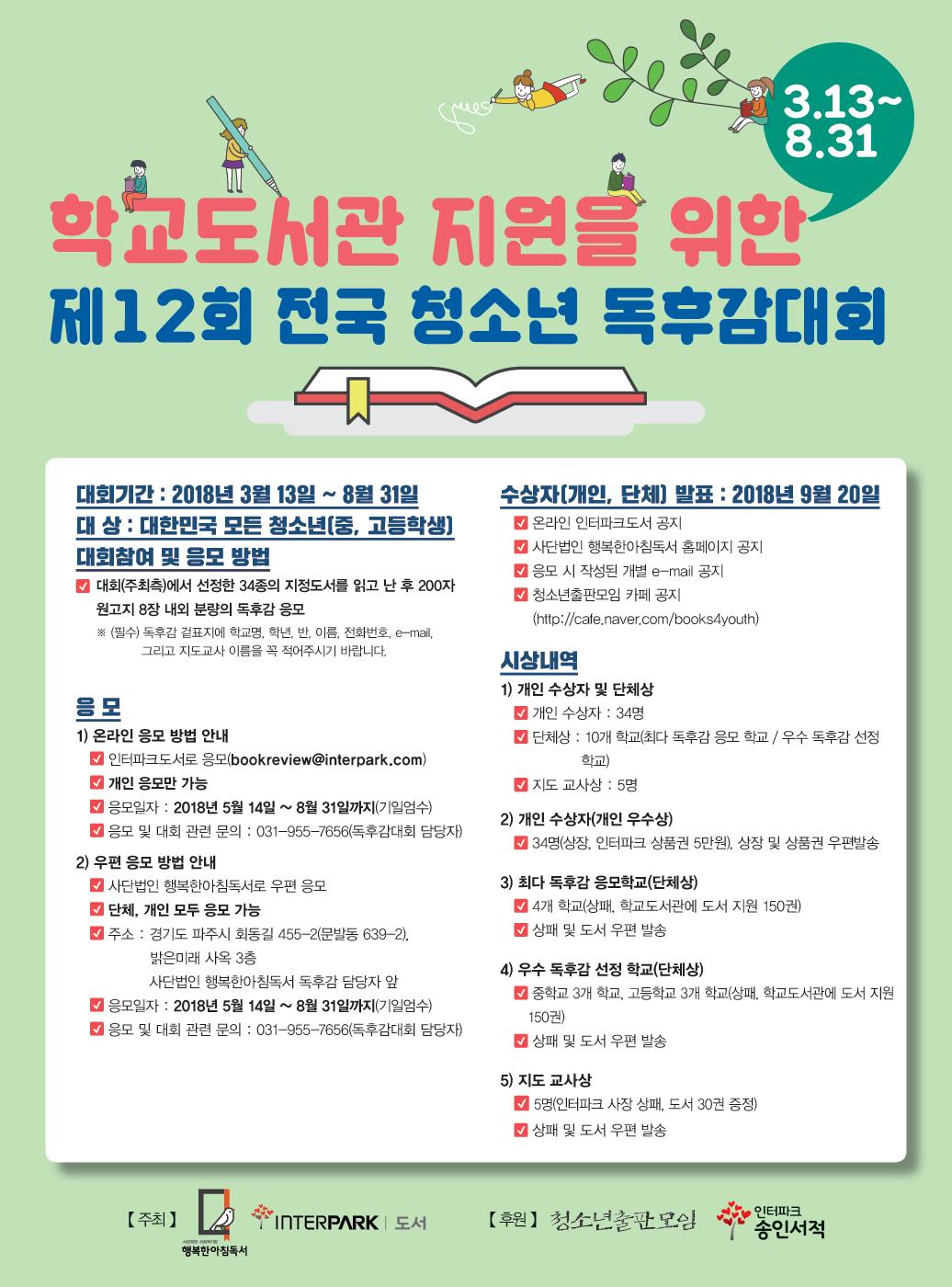 2018-4월호-청소년독후감대회 1.jpg