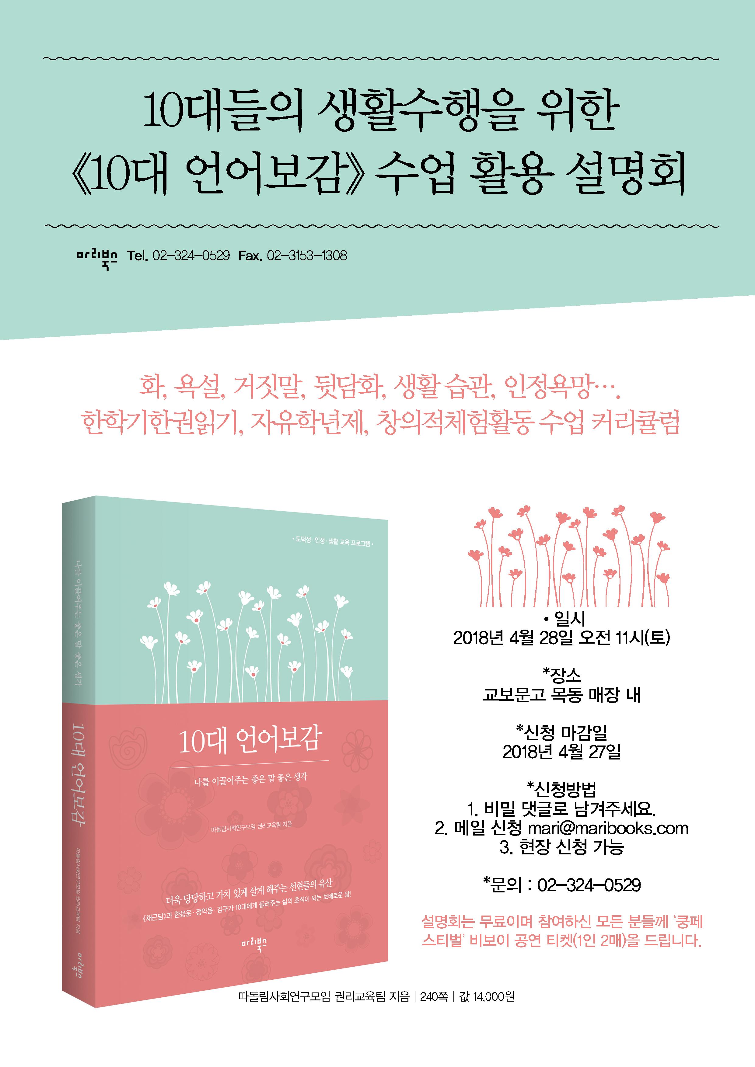 10대 언어보감 목동설명회_수업 커리큘럼.jpg