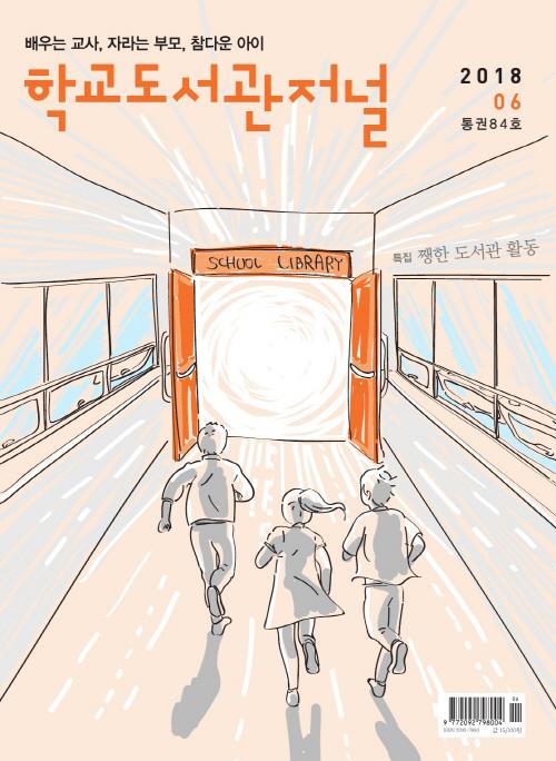 크기변환_cover_201806.jpg