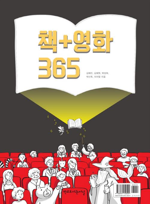 크기변환_cover_ 책+영화365.jpg