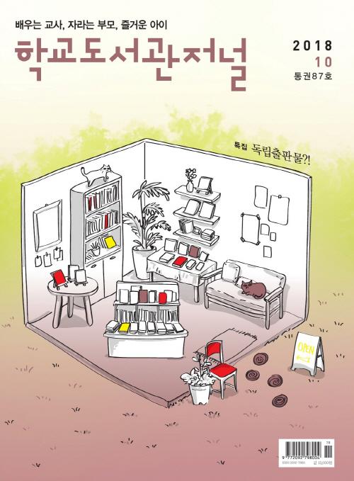 크기변환)cover_201810.jpg