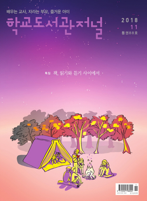 크기변환)cover_201811.jpg