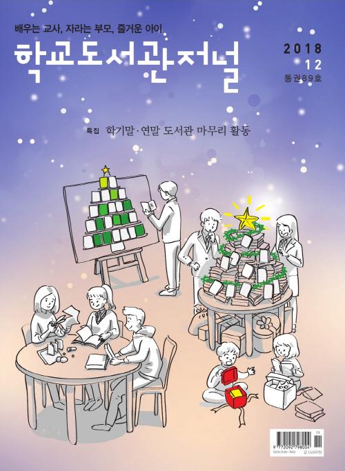 크기변환)cover_201812.jpg