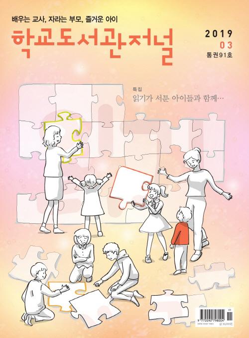 크기변환)cover_201903.jpg