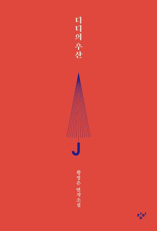 03 디디의우산.jpg