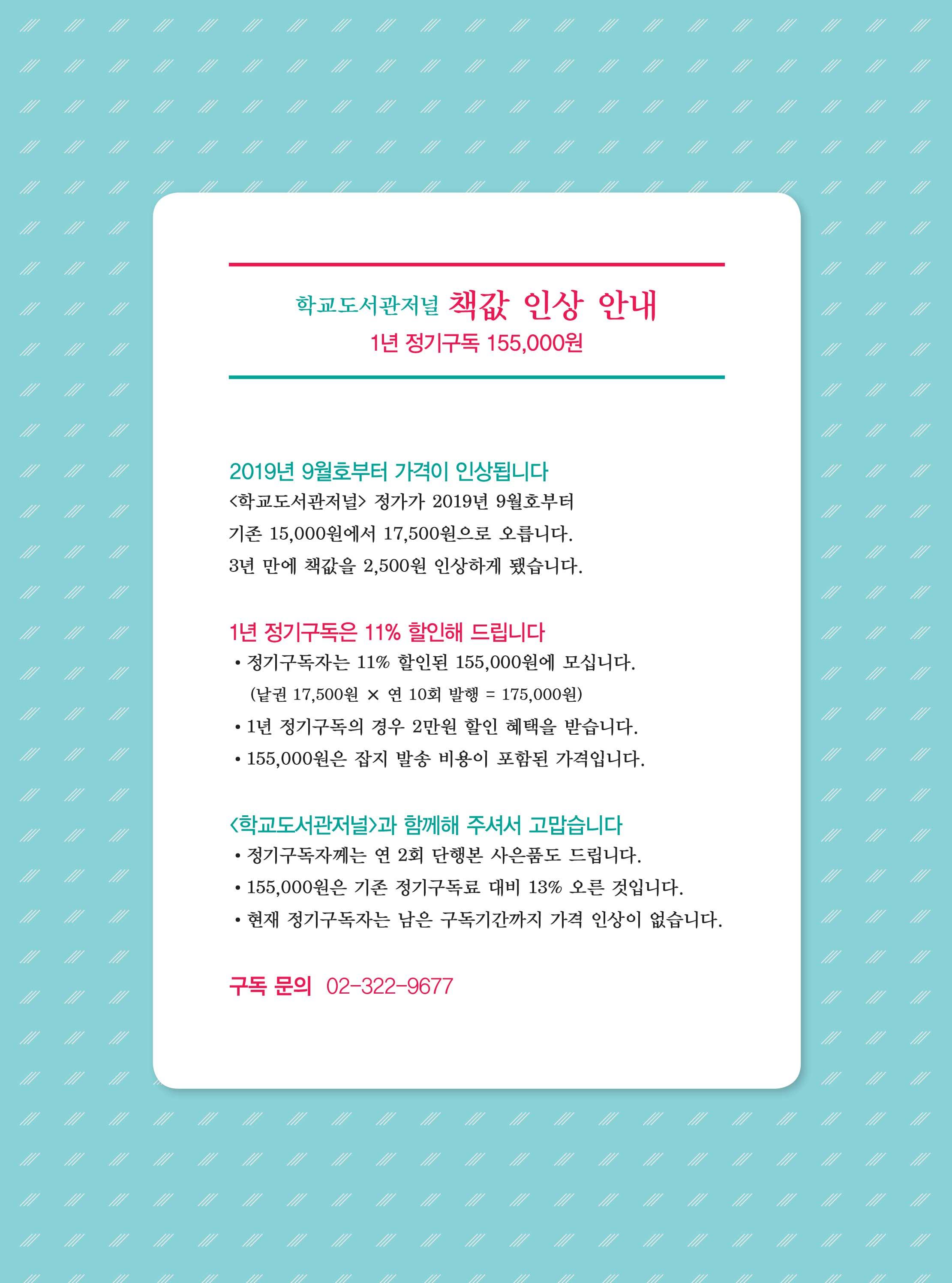 저널책값인상안내문---2019.jpg