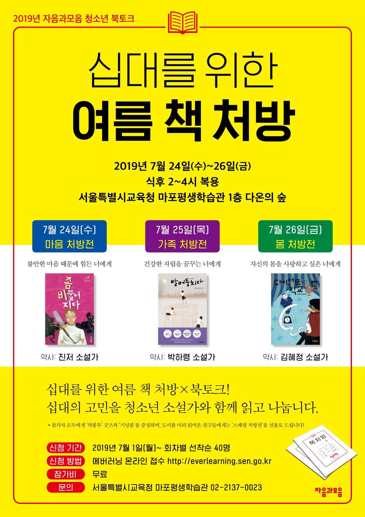 자음과모음_여름-책-처방-북토크_포스터(저용량)-02.jpg