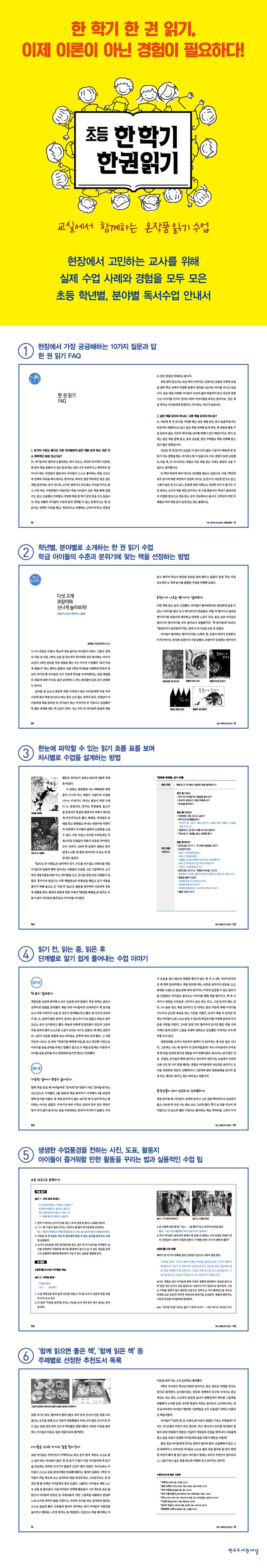 초등한학기한권읽기-온라인상세페이지-750.jpg