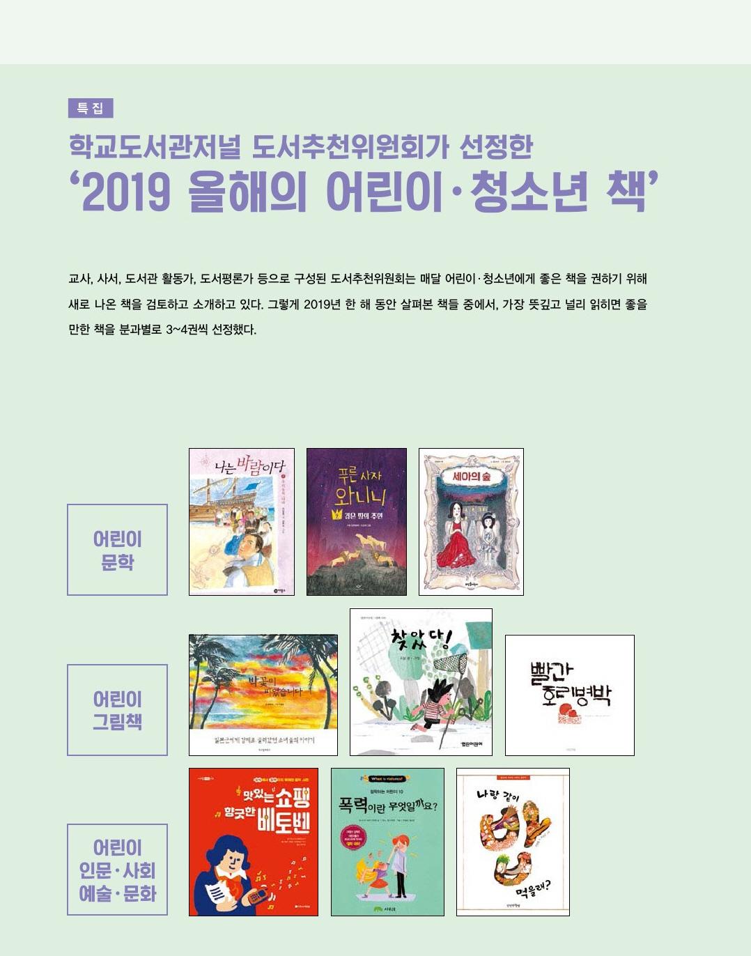 사본 -2019 올해의책(수정)-1.jpg