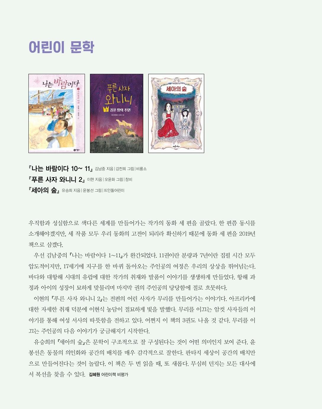 사본 -2019 올해의책(수정)-3.jpg