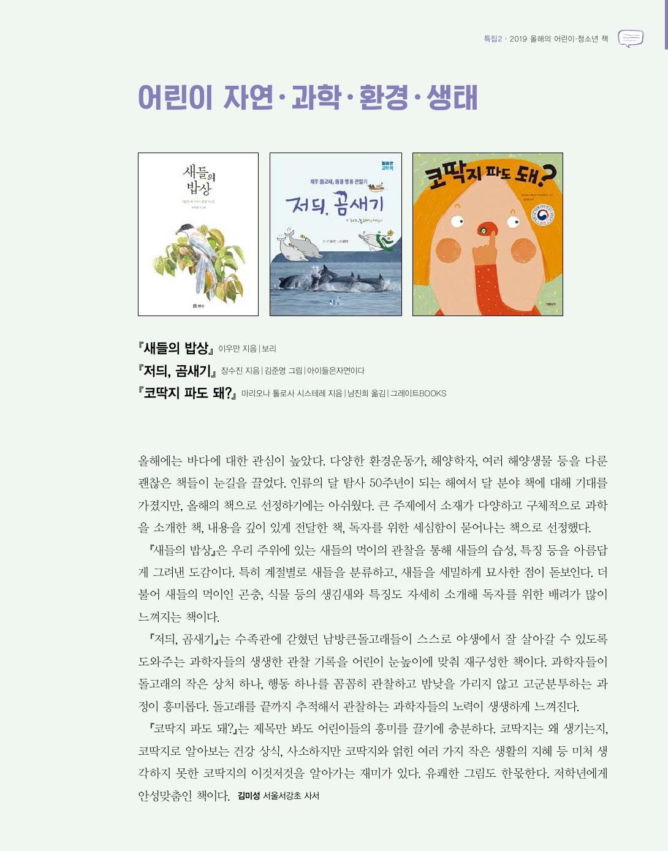 사본 -2019 올해의책(수정)-6.jpg