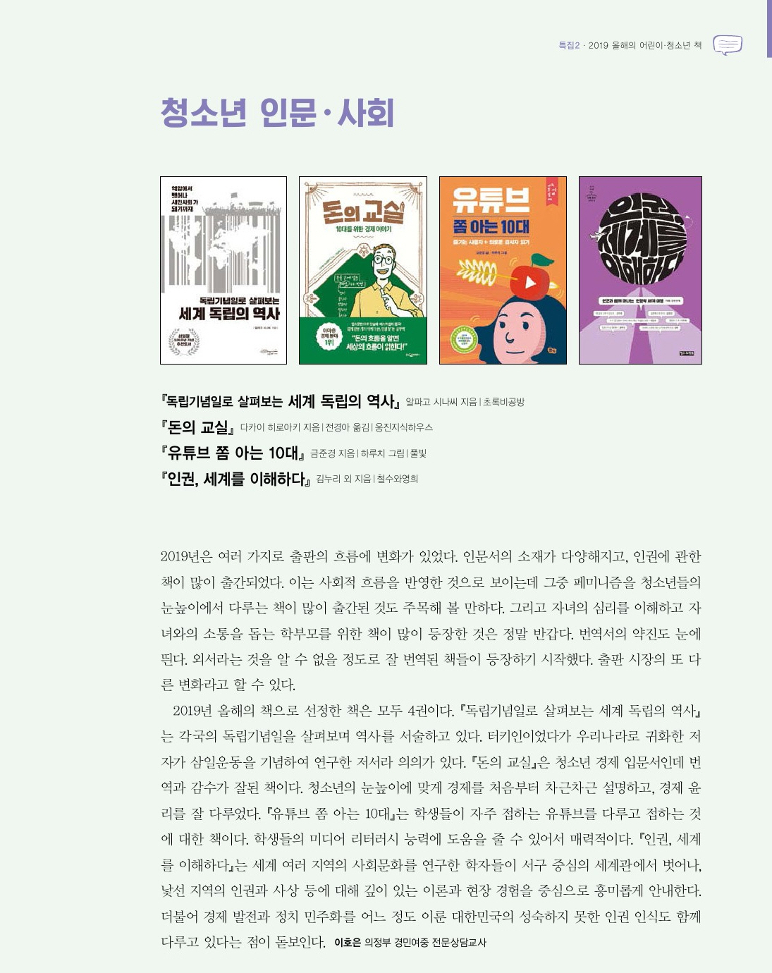 사본 -2019 올해의책(수정)-8.jpg