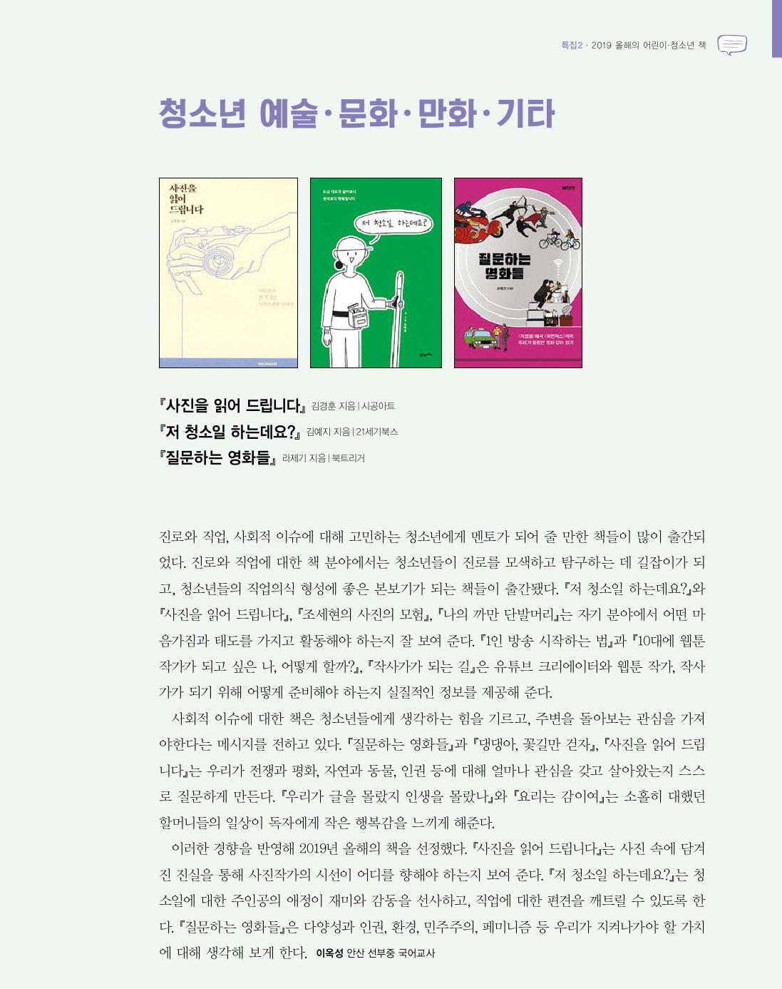 사본 -2019 올해의책(수정)-10.jpg