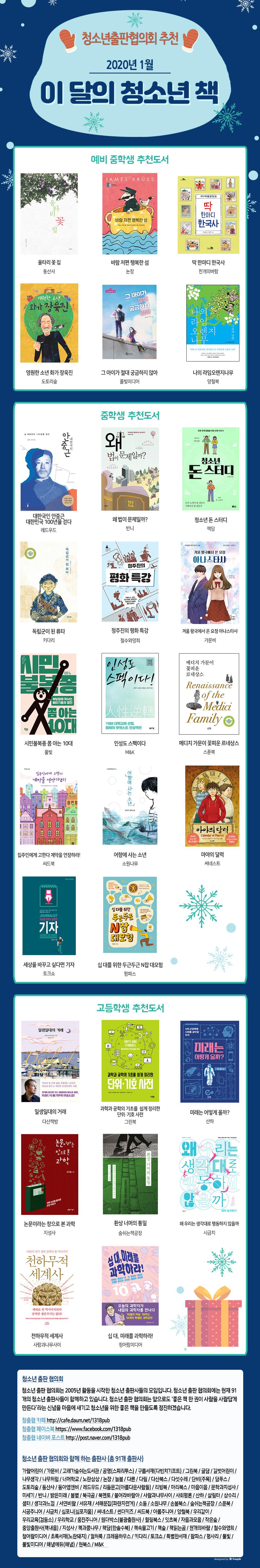 1월이달의청소년책_웹페이지.jpg
