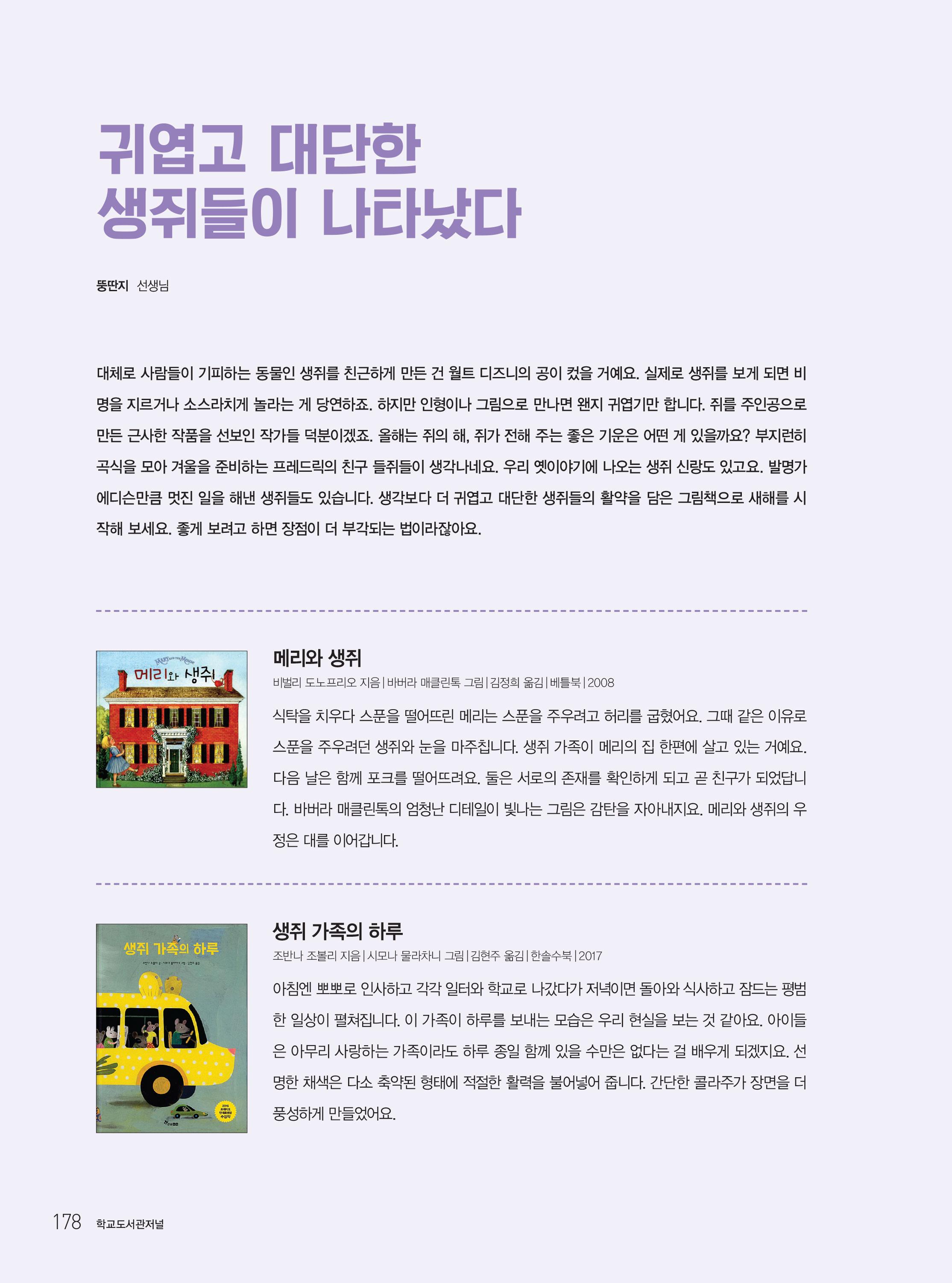 학교도서관저널_20200102_본문ctp-5교수정-148.jpg