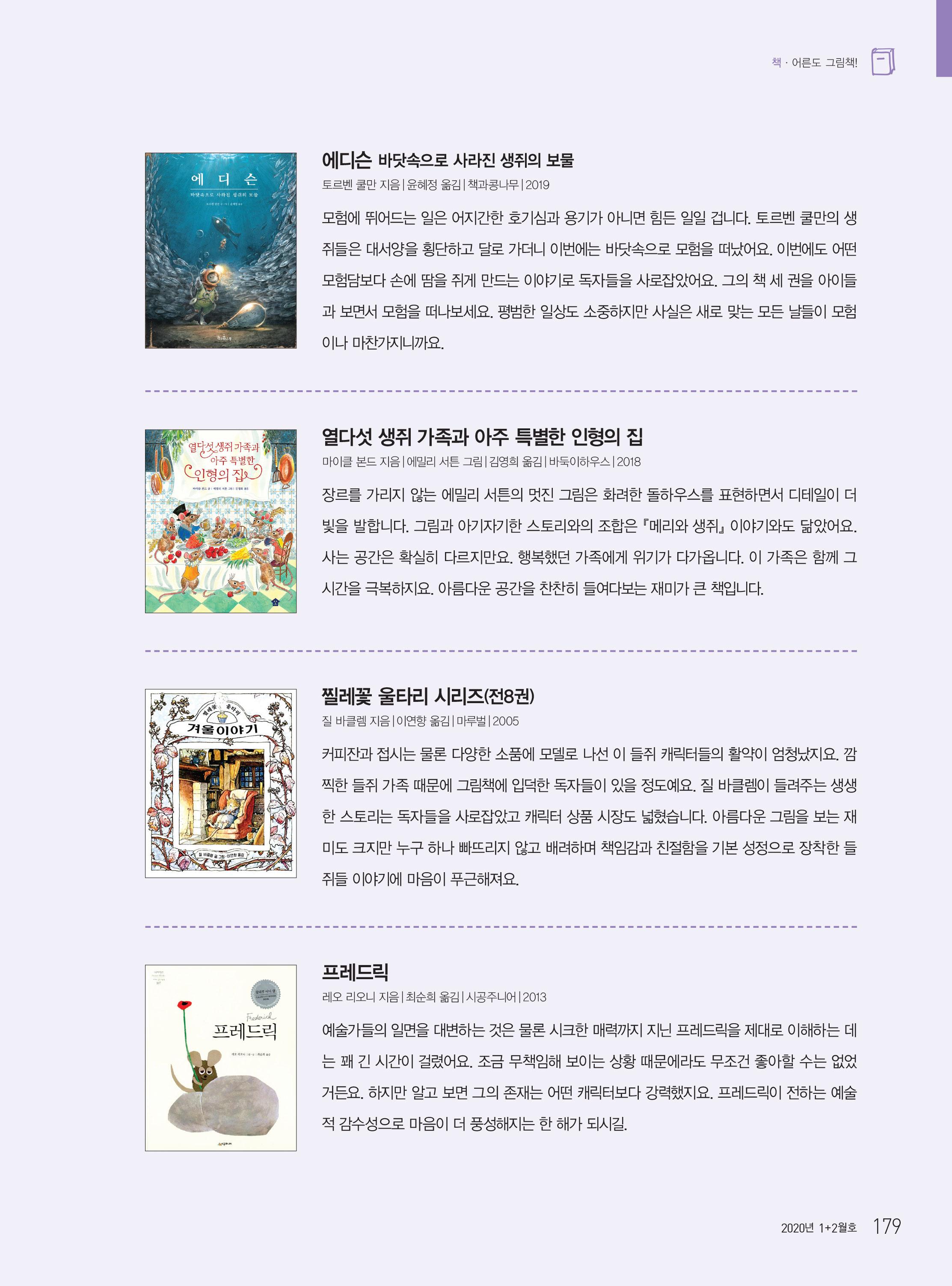 학교도서관저널_20200102_본문ctp-5교수정-149.jpg