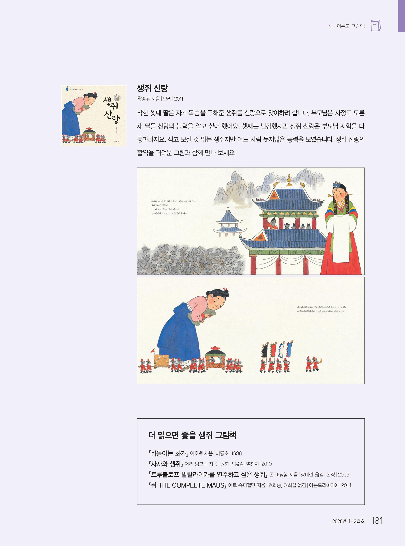 학교도서관저널_20200102_본문ctp-5교수정-151.jpg