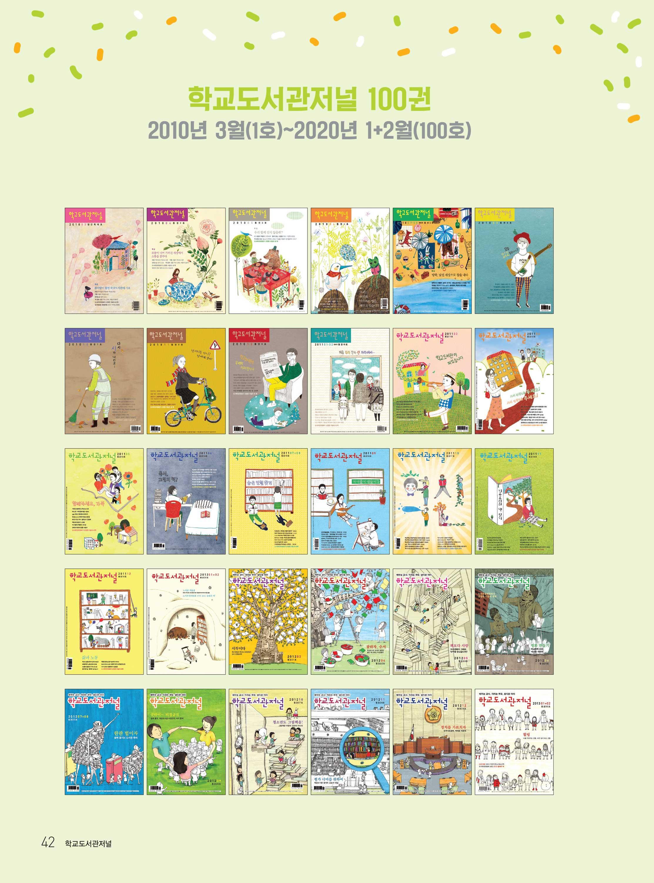 학교도서관저널_202003_본문ctp-4교수정-14.jpg