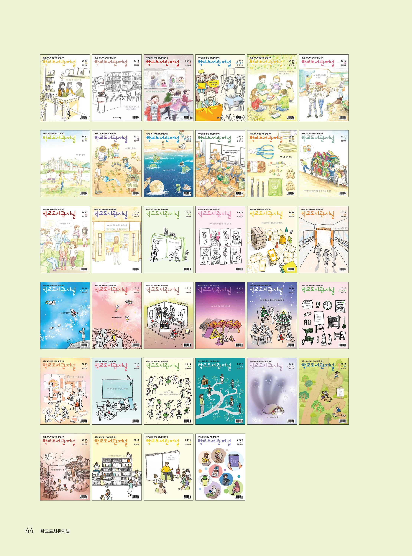 학교도서관저널_202003_본문ctp-4교수정-16.jpg