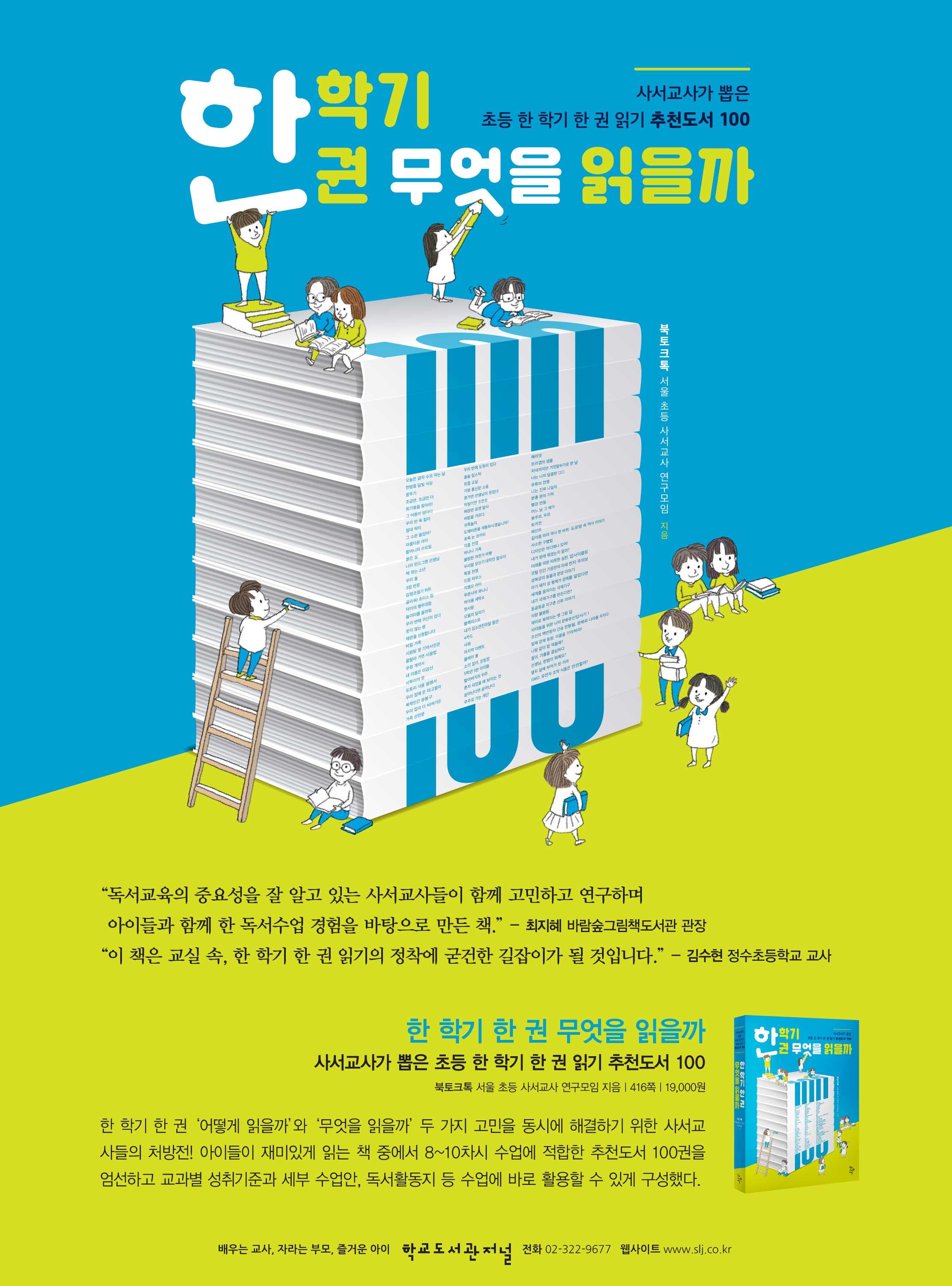 한학기-한권-무엇을-읽을까-광고.jpg
