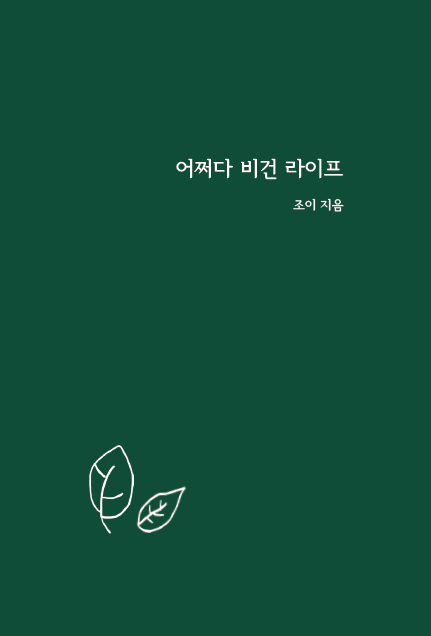03 어쩌다비건라이프.png