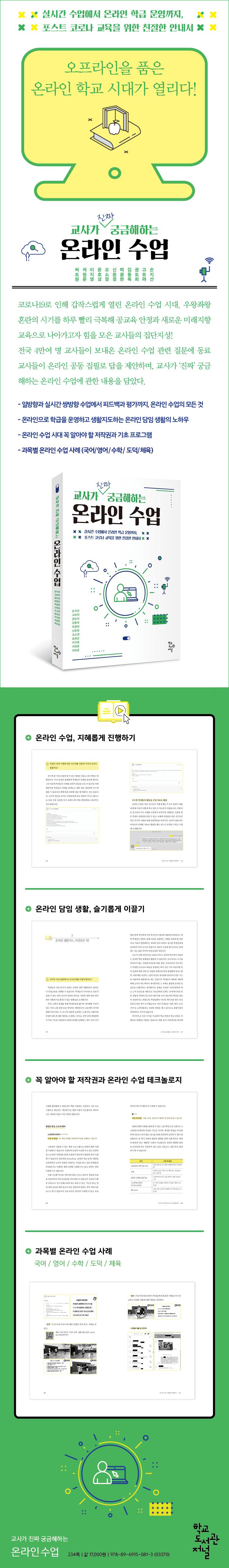 온라인수업 상세페이지.jpg