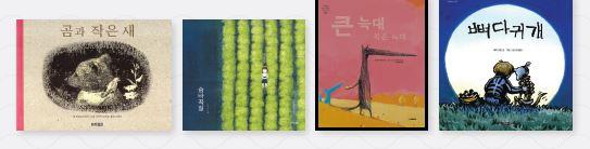 모아 읽는 어린이책 1.JPG