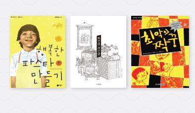 모아 읽는 어린이책 2.JPG