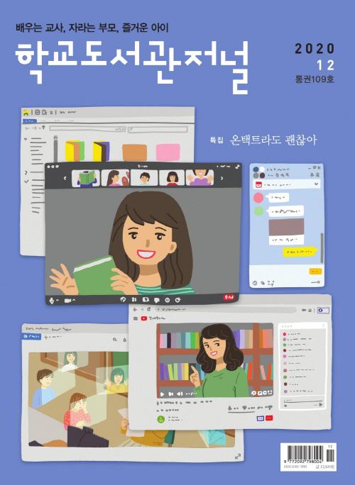 나이스북 업cover_202012.jpg
