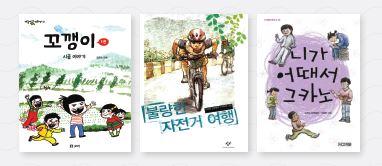 모아 읽는 어린이 책3.JPG