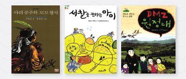 모아 읽는 어린이 책4.JPG