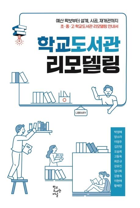 학교도서관 리모델링 표지.jpg