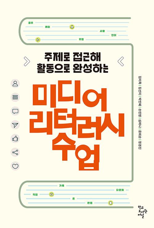 미디어 리터러시 교육 표지.jpg